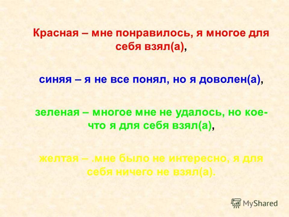 Герои русских народных сказок имеют те же недостатки, что и люди. Нас – детей то же нужно защищать. Нас защищает государство. Оно гарантирует соблюдение наших прав. В сказках сильный защищает слабого, побеждает правда и справедливость