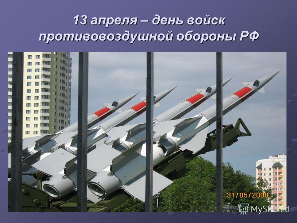 13 апреля – день войск противовоздушной обороны РФ