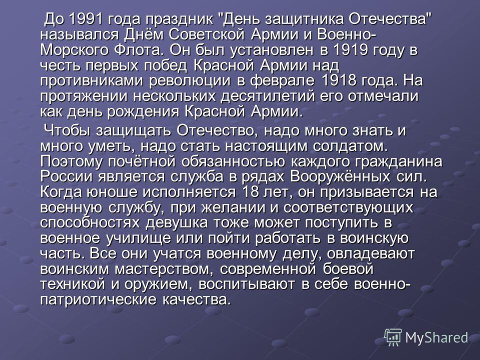 До 1991 года праздник