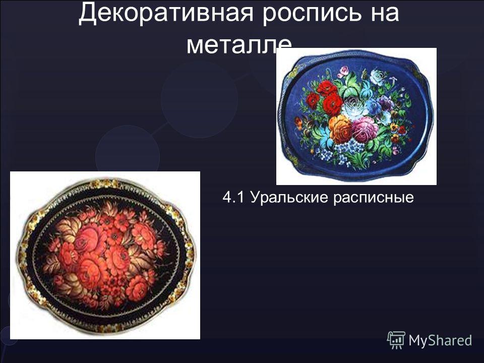 Декоративная роспись на металле 4.1 Уральские расписные подносы 4.2 Жостовские подносы