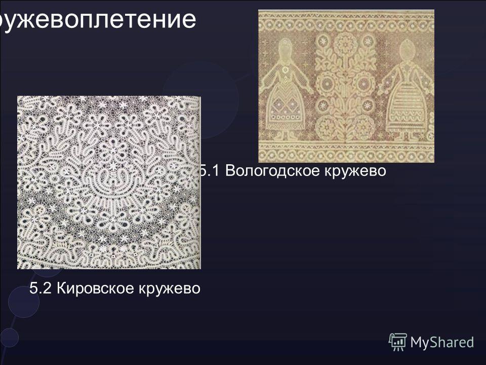 Кружевоплетение 5.1 Вологодское кружево 5.2 Кировское кружево
