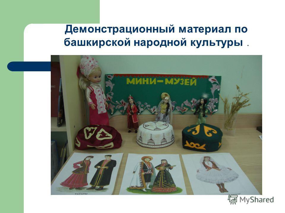 Демонстрационный материал по башкирской народной культуры.
