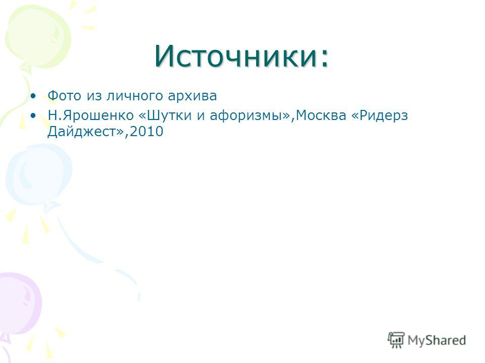 Источники: Фото из личного архива Н.Ярошенко «Шутки и афоризмы»,Москва «Ридерз Дайджест»,2010
