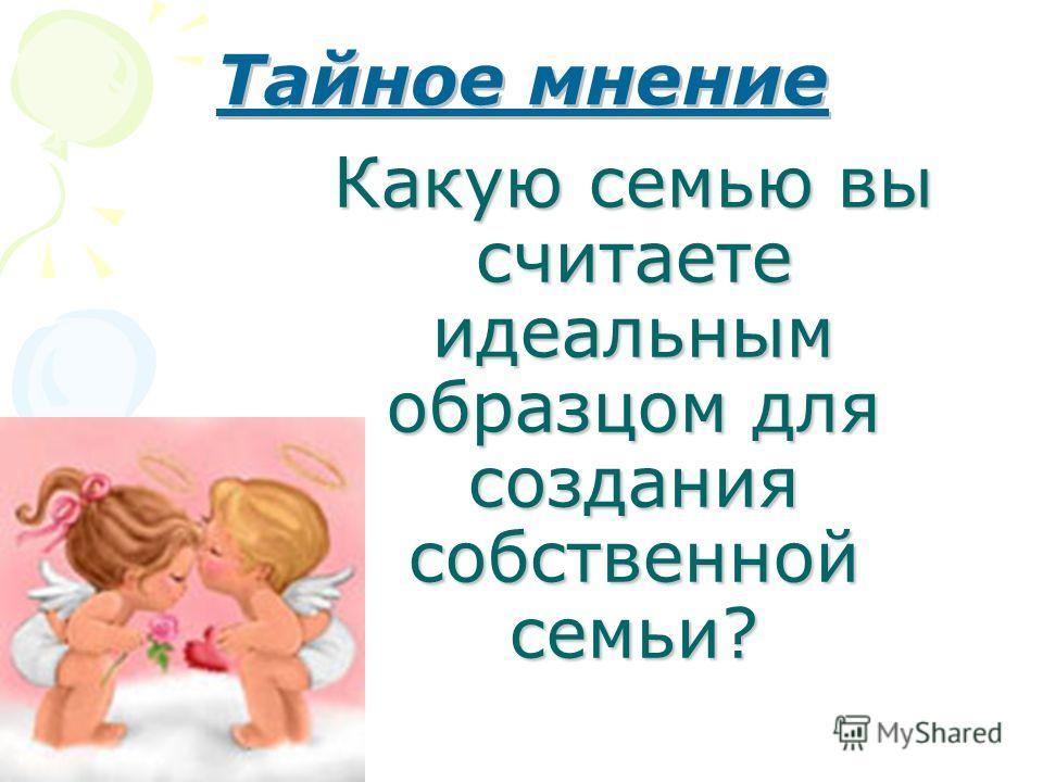 Какую семью вы считаете идеальным образцом для создания собственной семьи? Тайное мнение