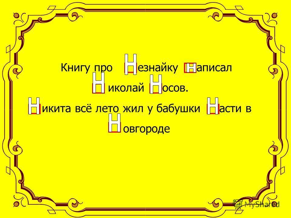 Книгу про езнайку аписал иколай осов. икита всё лето жил у бабушки асти в овгороде