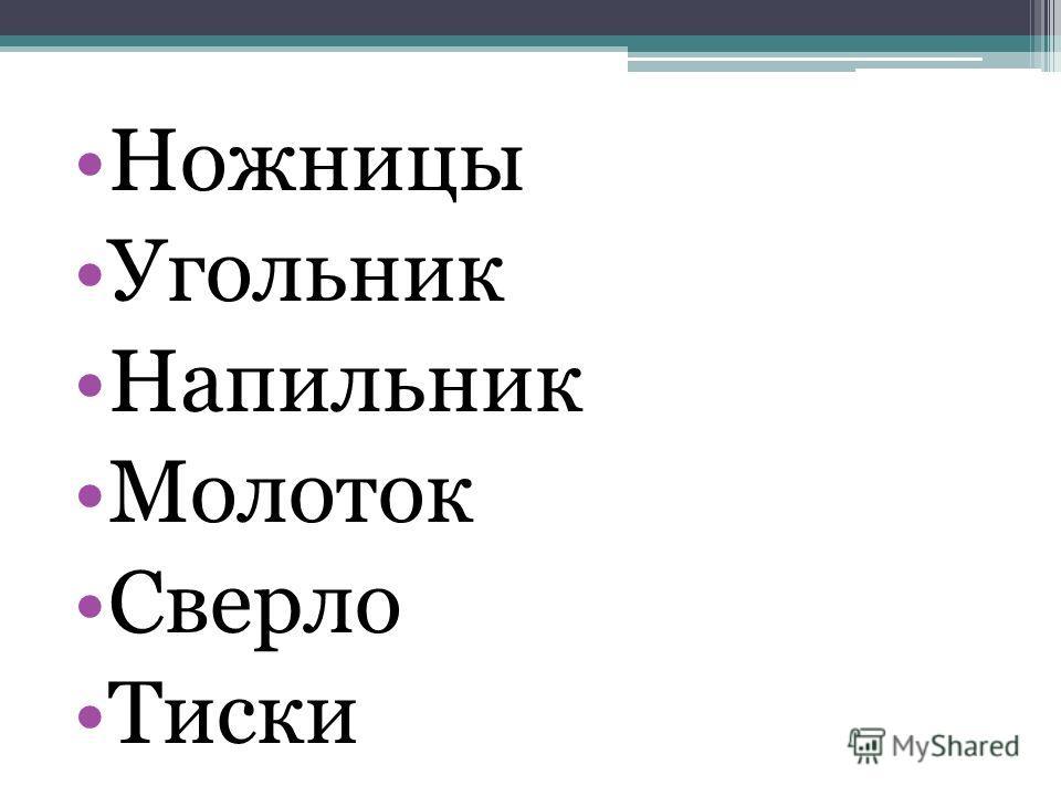 Ножницы Угольник Напильник Молоток Сверло Тиски