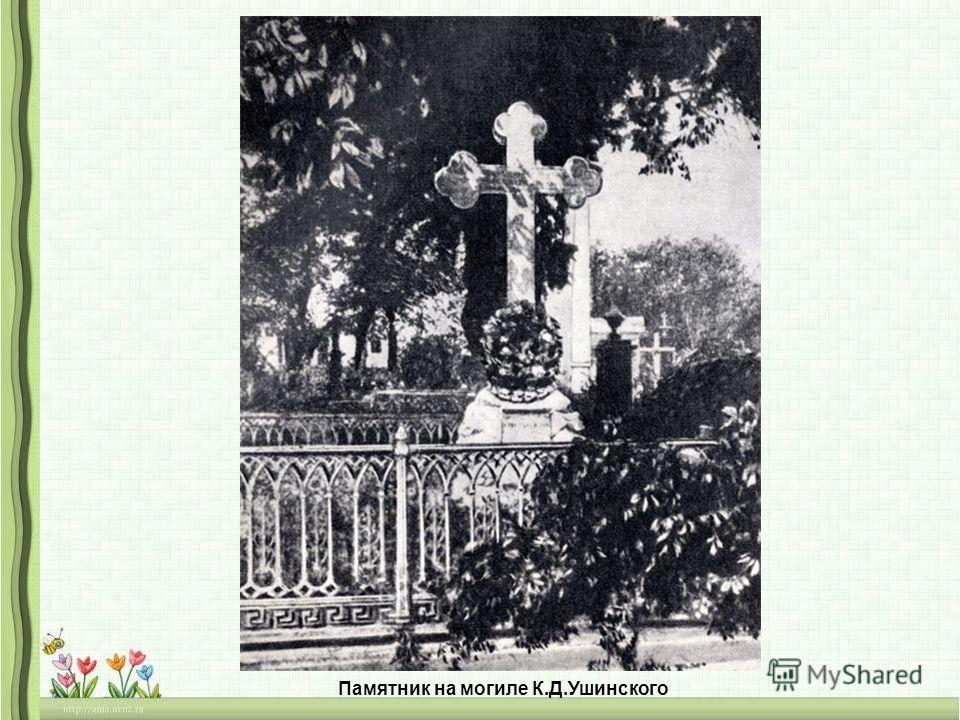 Памятник на могиле К.Д.Ушинского