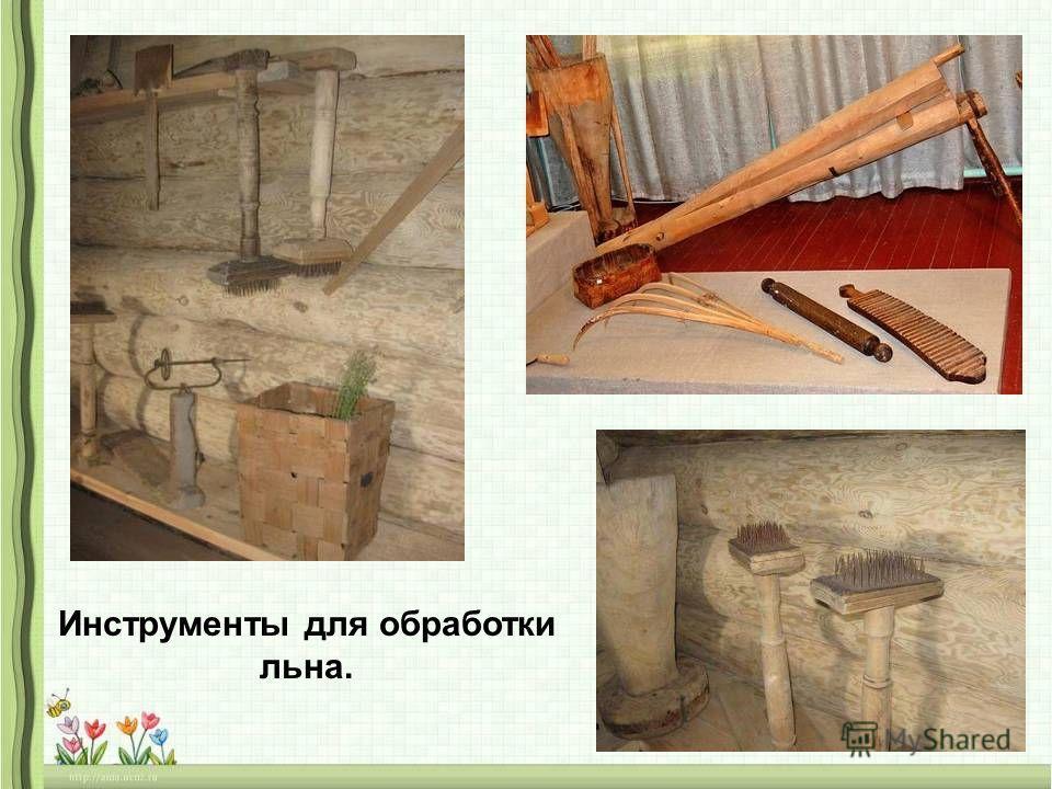 Инструменты для обработки льна.