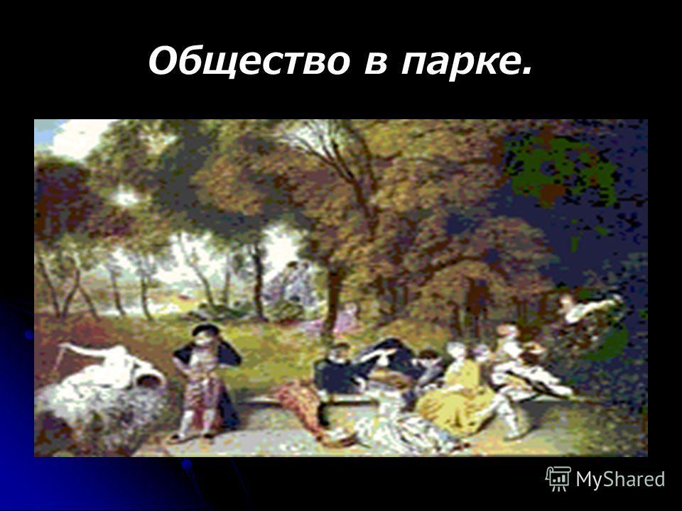 Общество в парке.