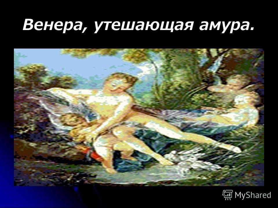 Венера, утешающая амура.