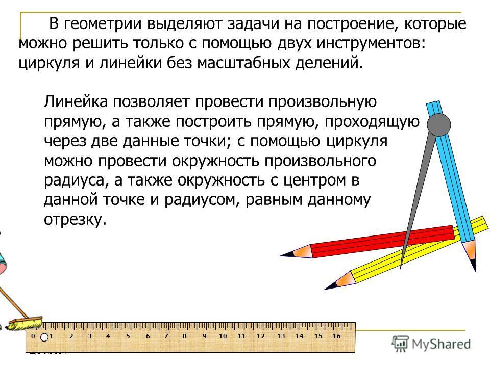 Учмтель математики Овакимян Елена Вячеславовна ЦО 354 В геометрии выделяют задачи на построение, которые можно решить только с помощью двух инструментов: циркуля и линейки без масштабных делений. Линейка позволяет провести произвольную прямую, а такж