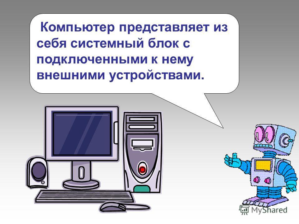 Компьютер представляет из себя системный блок с подключенными к нему внешними устройствами.