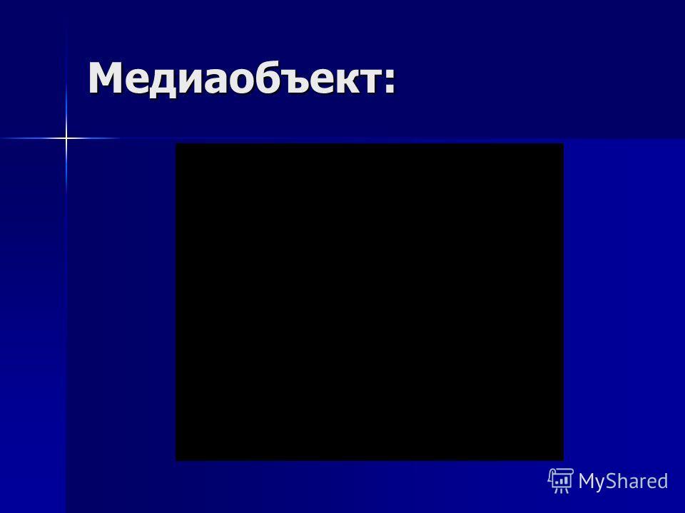 Медиаобъект:
