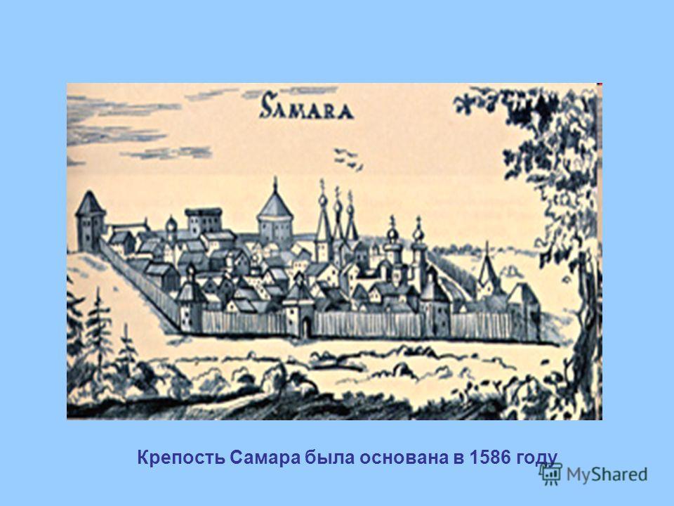 Крепость Самара была основана в 1586 году