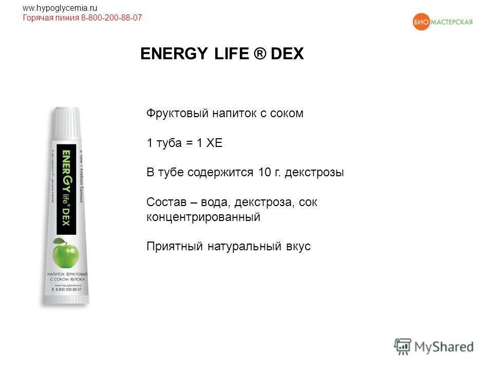 ENERGY LIFE ® DEX ww.hypoglycemia.ru Горячая линия 8-800-200-88-07 Фруктовый напиток с соком 1 туба = 1 ХЕ В тубе содержится 10 г. декстрозы Состав – вода, декстроза, сок концентрированный Приятный натуральный вкус