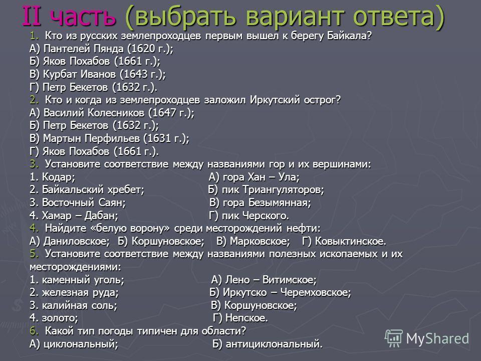 Презентация на тему Итоговая контрольная работа по географии  3 ii