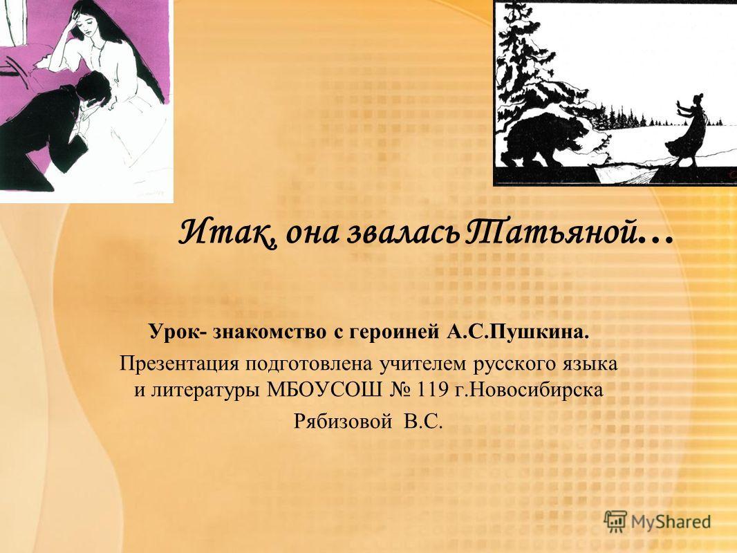 презентация город новосибирск скачать