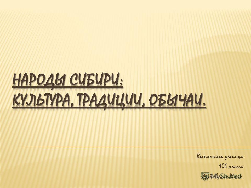 Выполнила ученица 10в класса Дубровская Юлия.