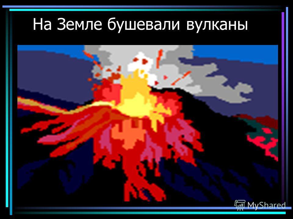 На Земле бушевали вулканы