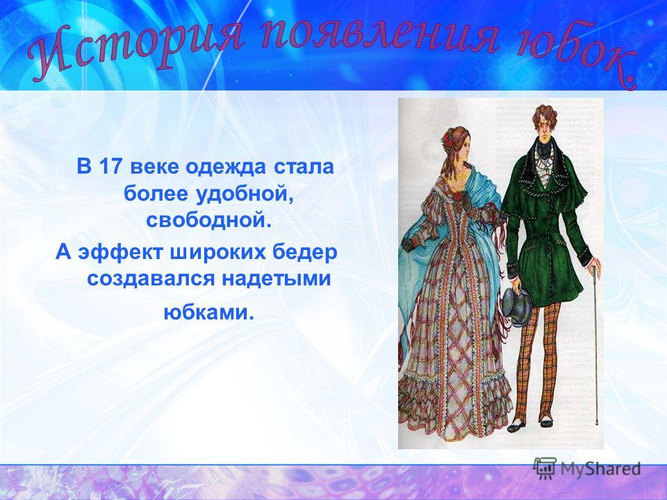 В 16 веке появились юбки необъятной ширины и тогда для юбок придумали каркас из обручей.