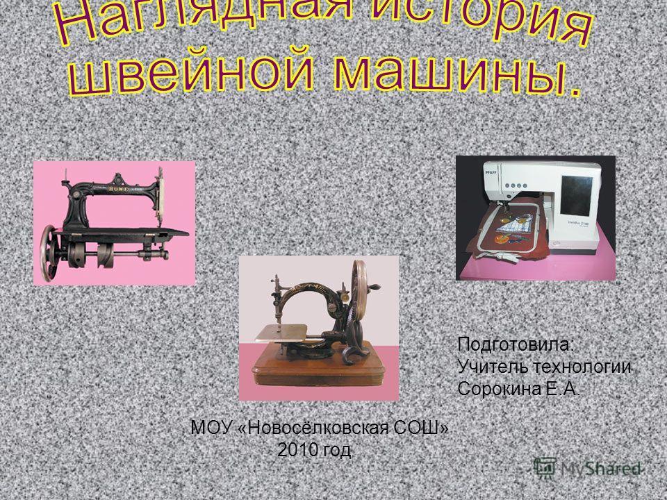 МОУ «Новосёлковская СОШ» 2010 год Подготовила: Учитель технологии Сорокина Е.А.