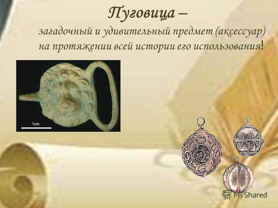 Пуговица – загадочный и удивительный предмет (аксессуар) на протяжении всей истории его использования !