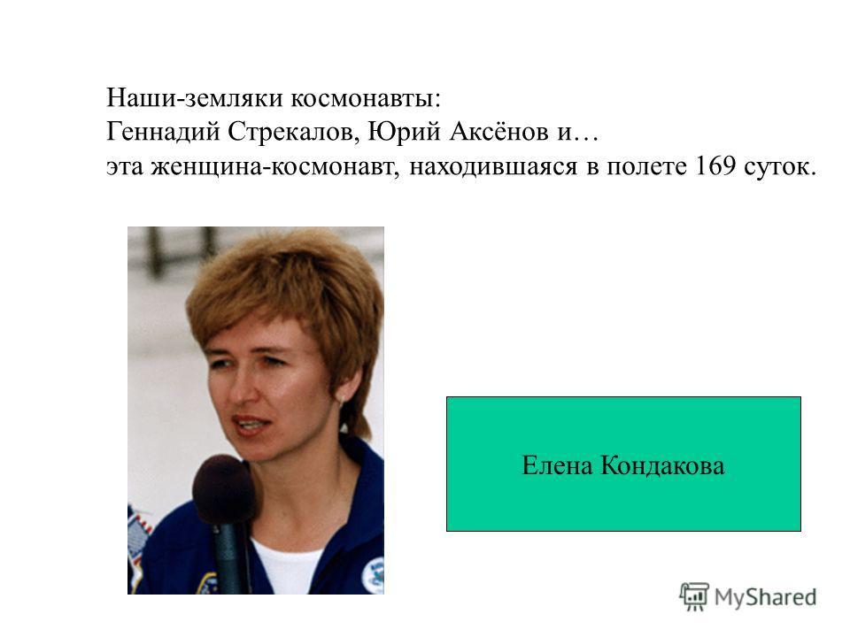 Наши-земляки космонавты: Геннадий Стрекалов, Юрий Аксёнов и… эта женщина-космонавт, находившаяся в полете 169 суток. Елена Кондакова