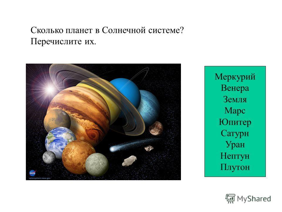 Сколько планет в Солнечной системе? Перечислите их. Меркурий Венера Земля Марс Юпитер Сатурн Уран Нептун Плутон