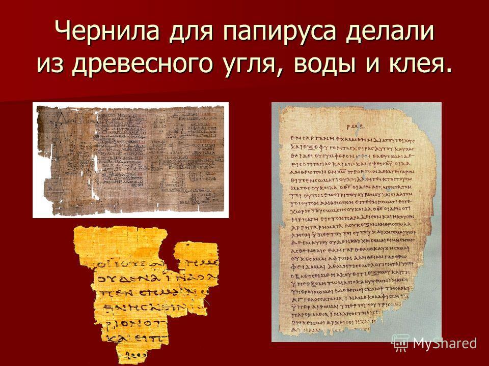 Чернила для папируса делали из древесного угля, воды и клея.