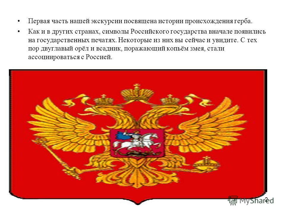 Первая часть нашей экскурсии посвящена истории происхождения герба. Как и в других странах, символы Российского государства вначале появились на государственных печатях. Некоторые из них вы сейчас и увидите. С тех пор двуглавый орёл и всадник, поража