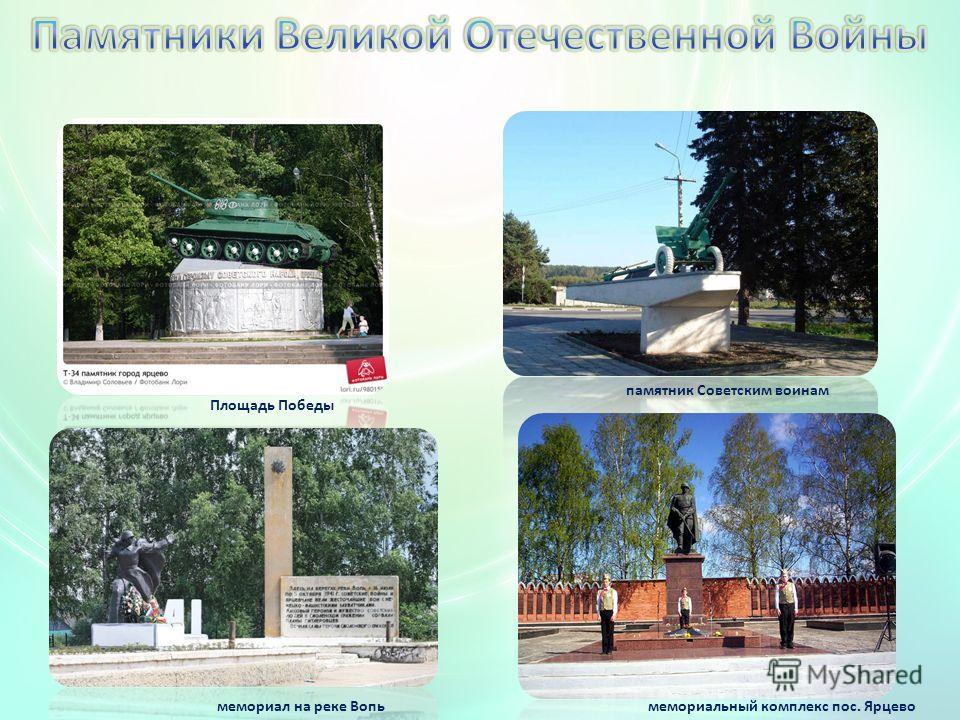 мемориал на реке Вопь Площадь Победы памятник Советским воинам мемориальный комплекс пос. Ярцево