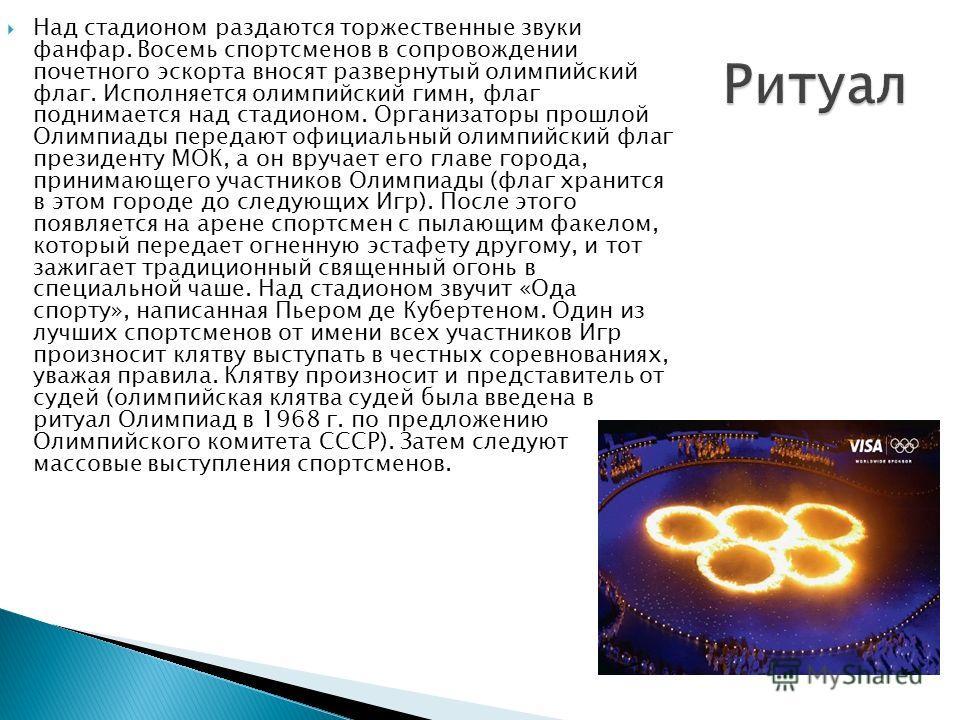 Над стадионом раздаются торжественные звуки фанфар. Восемь спортсменов в сопровождении почетного эскорта вносят развернутый олимпийский флаг. Исполняется олимпийский гимн, флаг поднимается над стадионом. Организаторы прошлой Олимпиады передают официа