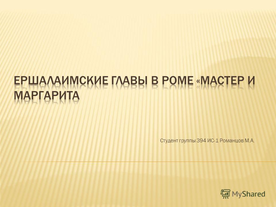 Студент группы 394 ИС-1 Романцов М.А.