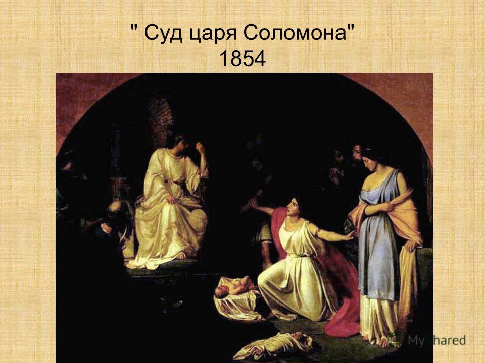 Суд царя Соломона 1854