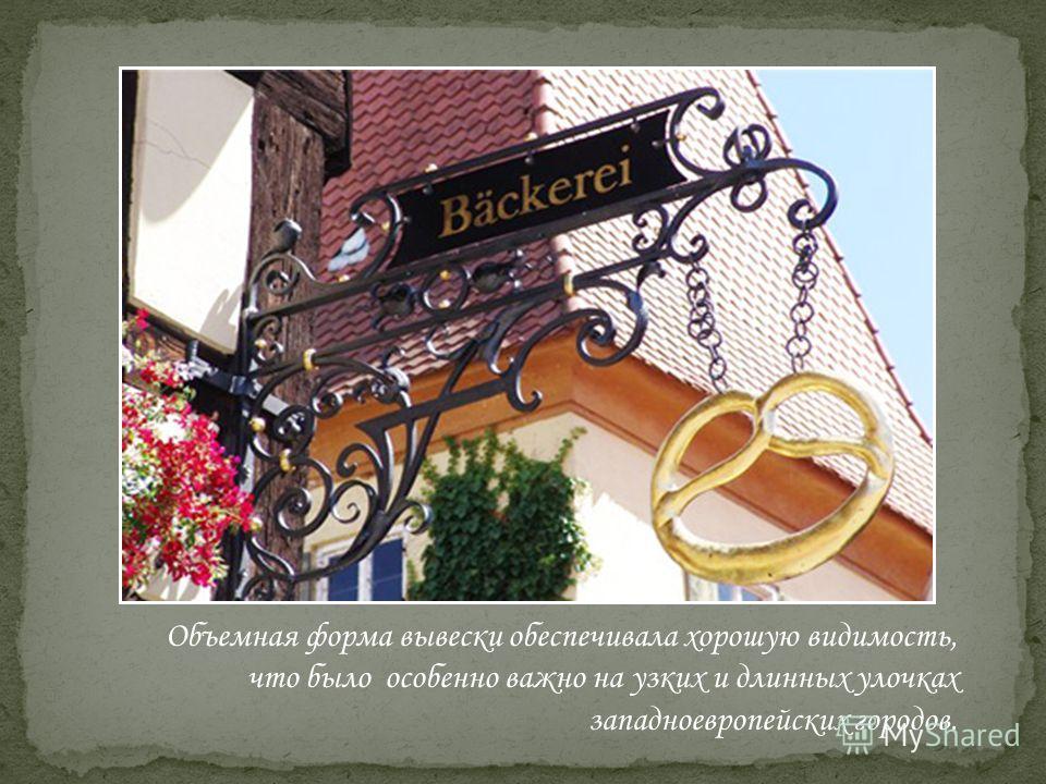 Объемная форма вывески обеспечивала хорошую видимость, что было особенно важно на узких и длинных улочках западноевропейских городов.