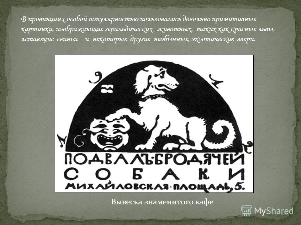 Вывеска знаменитого кафе В провинциях особой популярностью пользовались довольно примитивные картинки, изображающие геральдических животных, таких как красные львы, летающие свиньи и некоторые другие необычные, экзотические звери.
