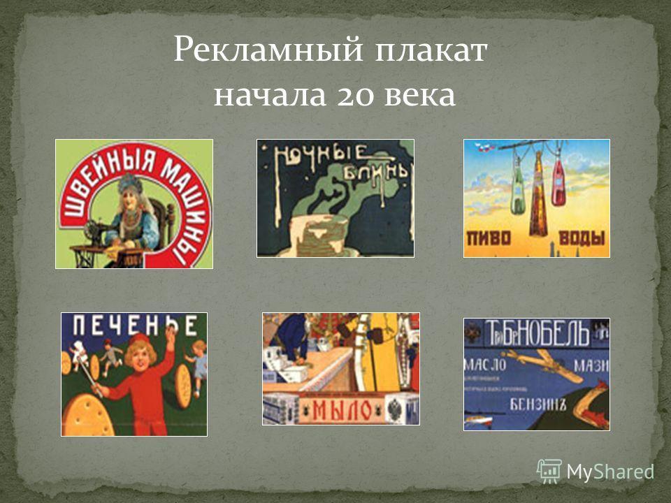 Рекламный плакат начала 20 века
