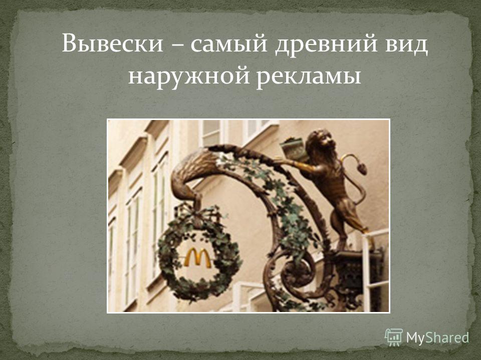 Вывески – самый древний вид наружной рекламы