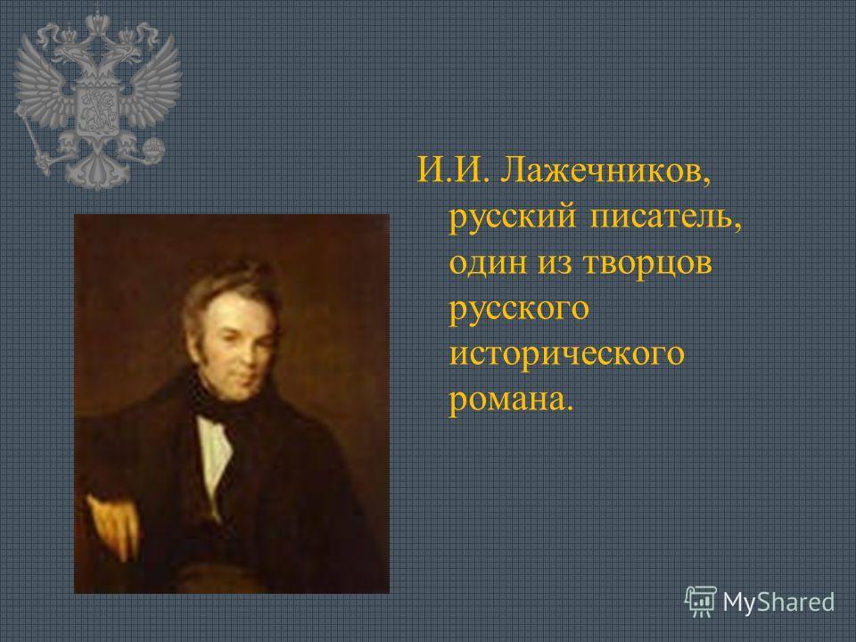 И.И. Лажечников, русский писатель, один из творцов русского исторического романа.
