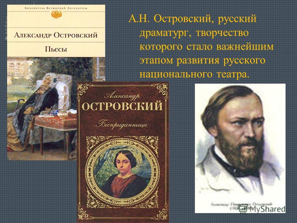 А.Н. Островский, русский драматург, творчество которого стало важнейшим этапом развития русского национального театра.