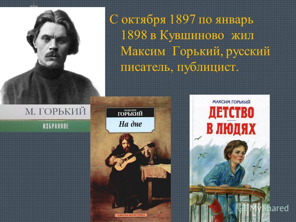 С октября 1897 по январь 1898 в Кувшиново жил Максим Горький, русский писатель, публицист.