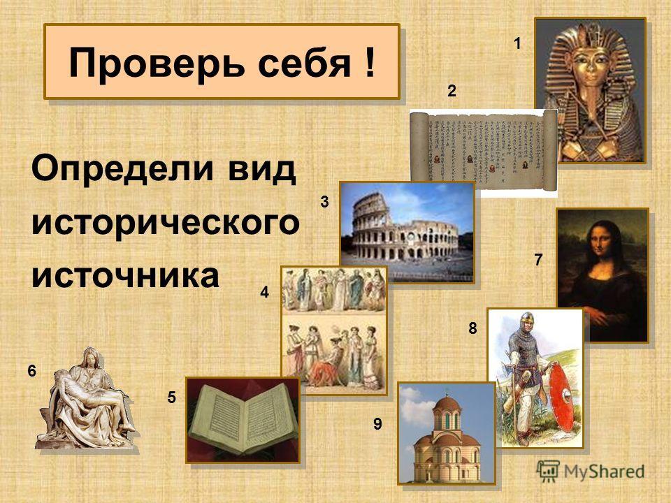 Проверь себя ! Определи вид исторического источника 1 2 3 4 5 6 7 8 9