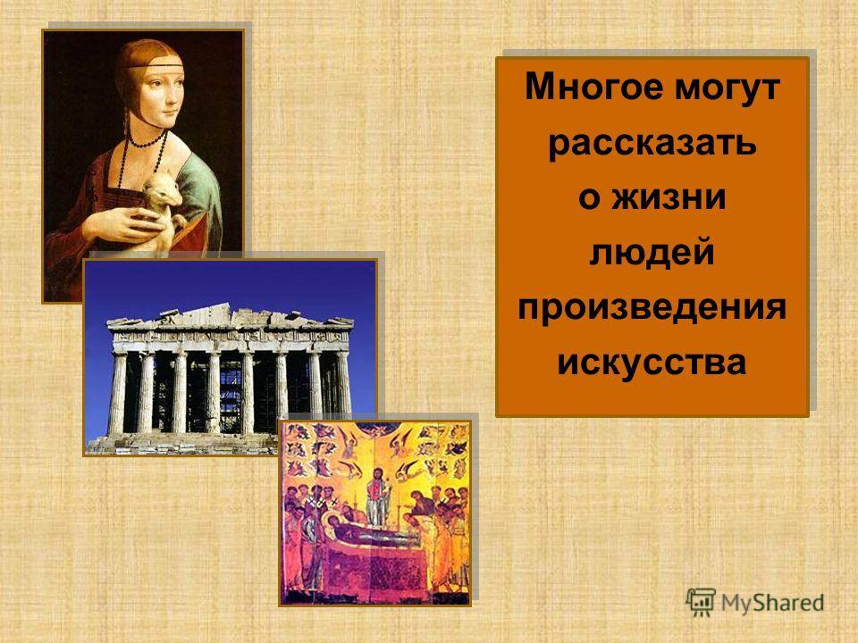 Многое могут рассказать о жизни людей произведения искусства Многое могут рассказать о жизни людей произведения искусства