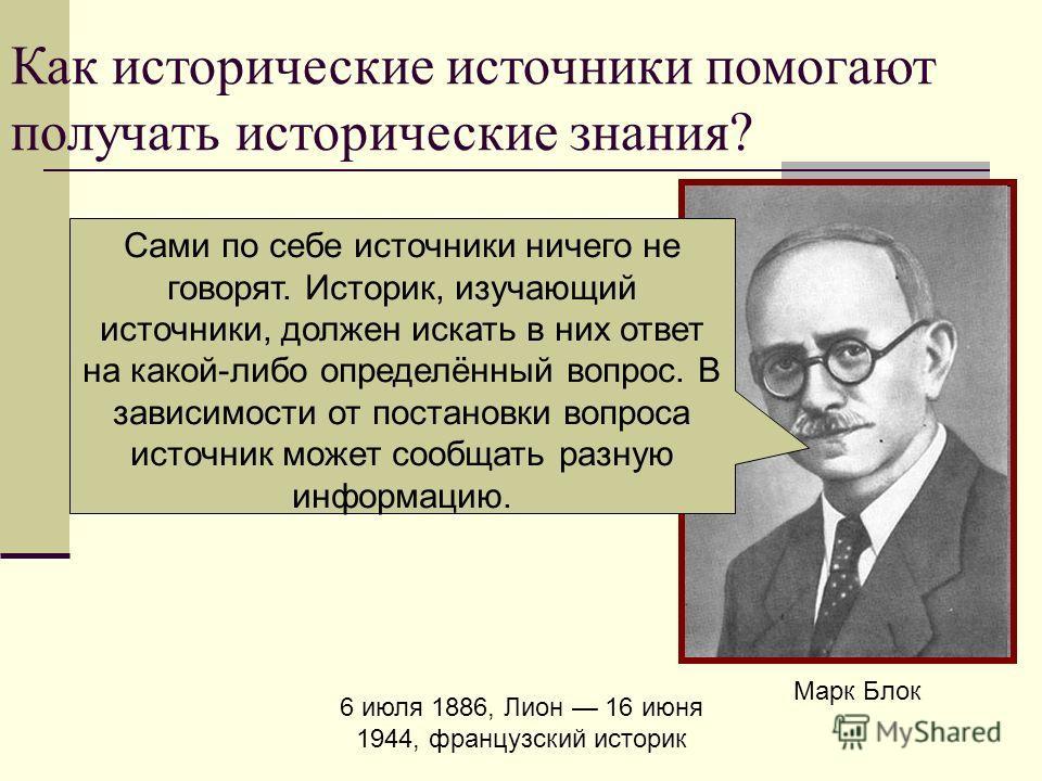 Как исторические источники помогают получать исторические знания? Сами по себе источники ничего не говорят. Историк, изучающий источники, должен искать в них ответ на какой-либо определённый вопрос. В зависимости от постановки вопроса источник может