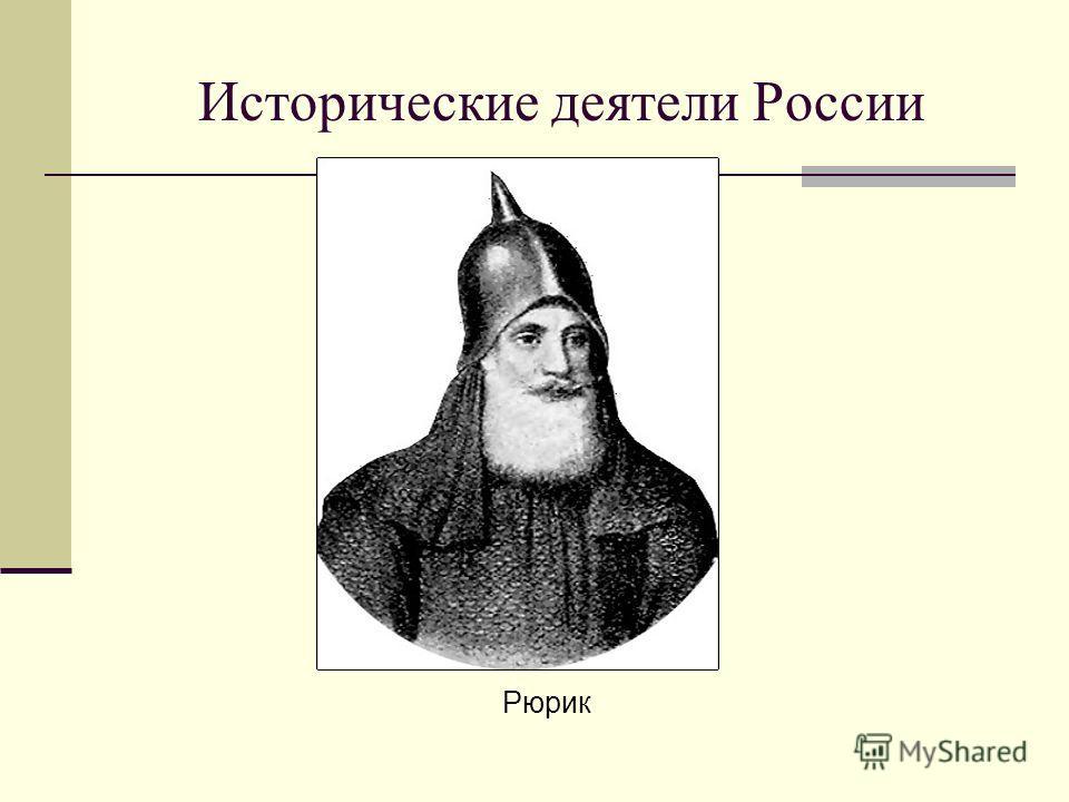 Исторические деятели России Рюрик