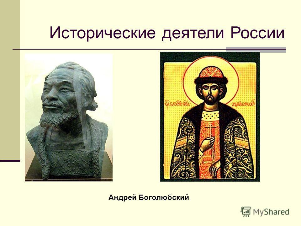 Андрей Боголюбский Исторические деятели России