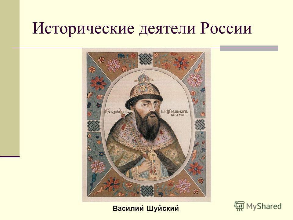 Исторические деятели России Василий Шуйский