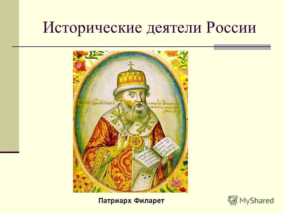 Исторические деятели России Патриарх Филарет