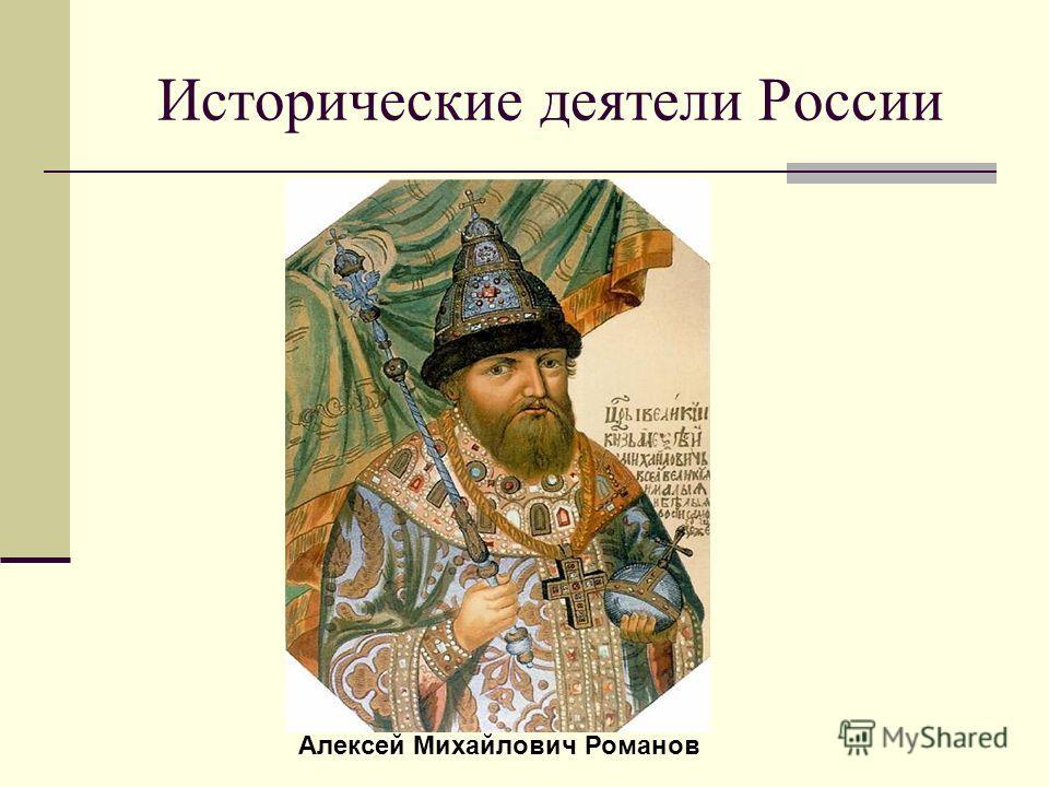 Исторические деятели России Алексей Михайлович Романов