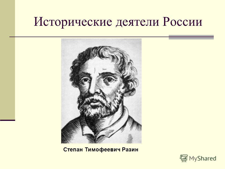 Исторические деятели России Степан Тимофеевич Разин